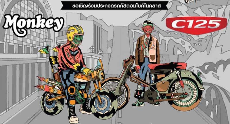คนรัก Monkey และ C125 เตรียมพร้อมปลดปล่อยจินตนาการ Custom ให้สุดทุกสไตล์ | MOTOWISH 2