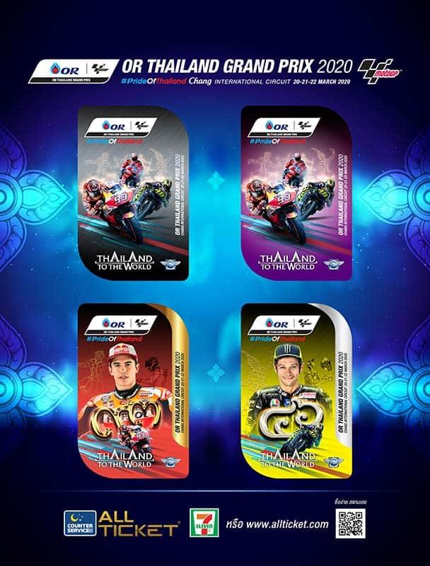 เปิดแลกบัตรแข็ง!! ประเทศไทยเปิดตัวบัตร MotoGP 2020 สวยงาม ล้ำค่า น่าสะสม ถูกใจแฟนทั่วโลกแน่นอน | MOTOWISH 2