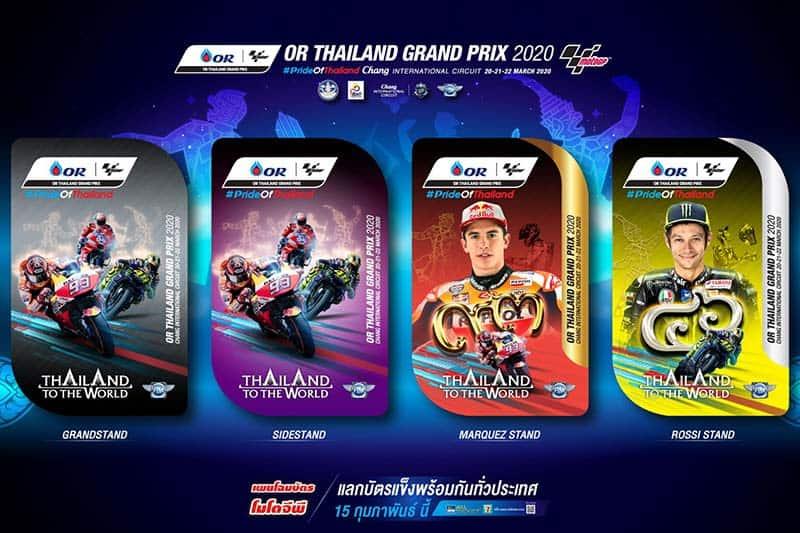 เปิดแลกบัตรแข็ง!! ประเทศไทยเปิดตัวบัตร MotoGP 2020 สวยงาม ล้ำค่า น่าสะสม ถูกใจแฟนทั่วโลกแน่นอน | MOTOWISH 3
