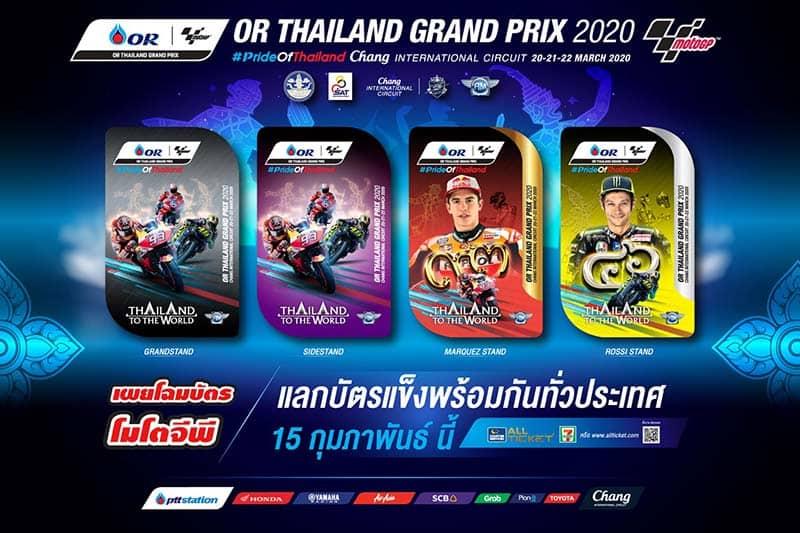 เปิดแลกบัตรแข็ง!! ประเทศไทยเปิดตัวบัตร MotoGP 2020 สวยงาม ล้ำค่า น่าสะสม ถูกใจแฟนทั่วโลกแน่นอน | MOTOWISH 4