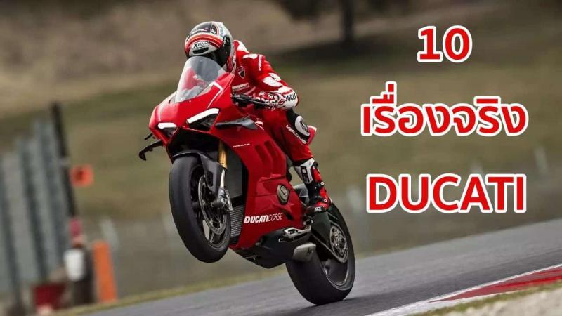 10 เรื่องราวของ Ducati ที่เหล่าสาวกควรรู้ | MOTOWISH 1