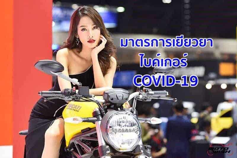 ธปท. ใจดีพักชำระหนี้รถจักรยานยนต์ ผลกระทบ COVID-19