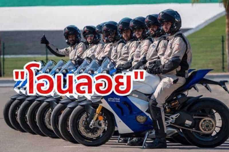 """""""โอนลอย"""" ซื้อขายรถจักรยานยนต์ ทำอย่างไรให้ปลอดภัย"""