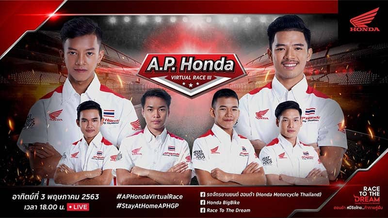 A.P. Honda Virtual Race