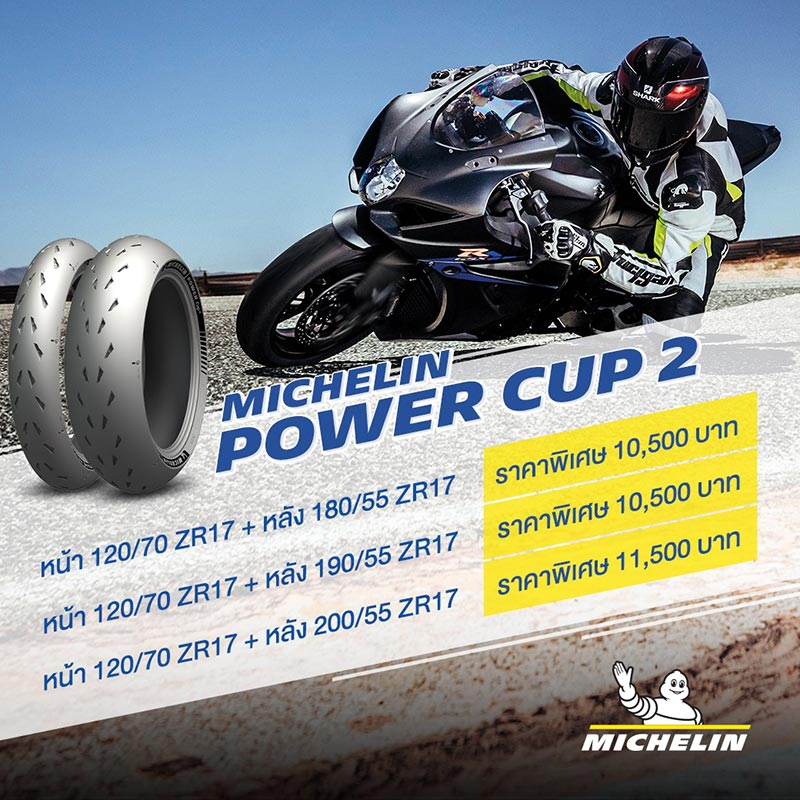 Michelin Power Cup2