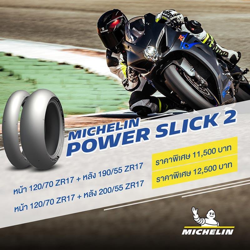 Michelin Power slick2