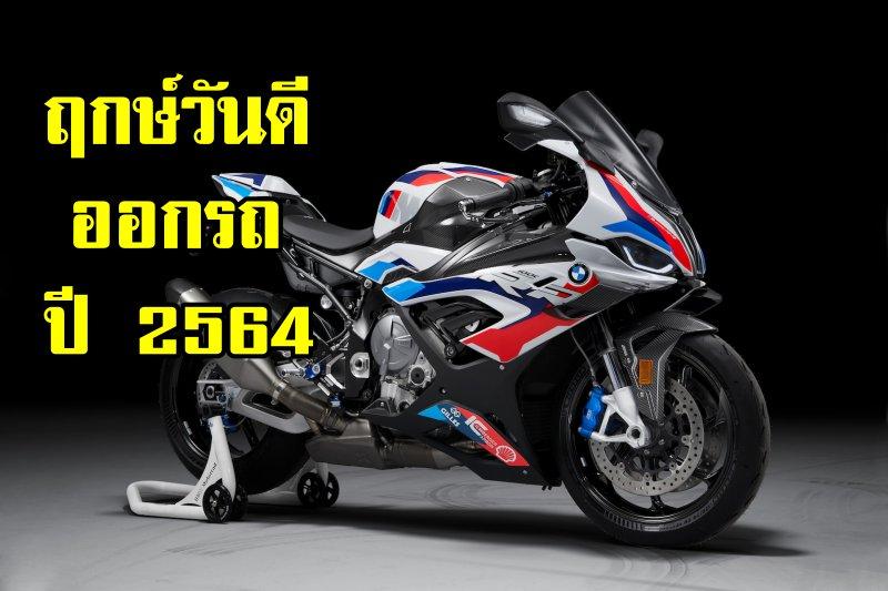 2021-BMW-M1000RR5