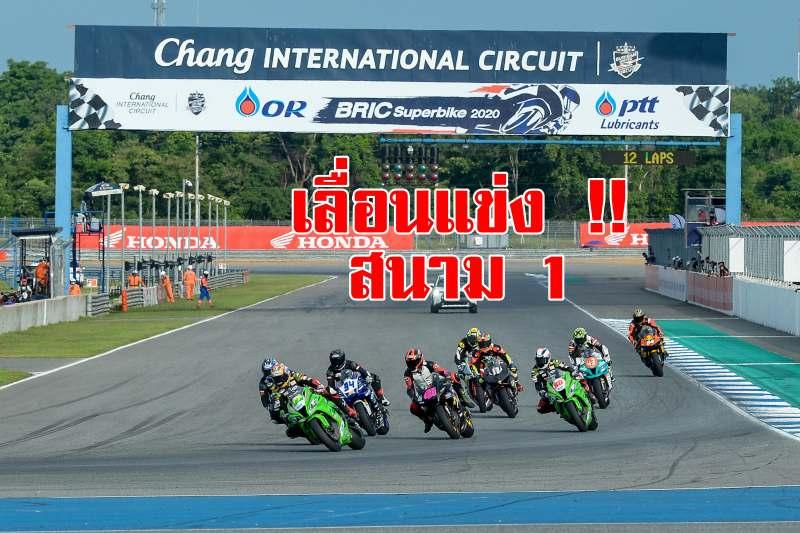เลื่อนแข่ง OR BRIC Superbike 2021 สนาม 1