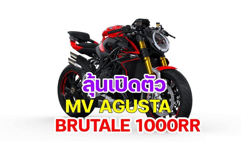 MV-Augusta-Brutale-1000RR3
