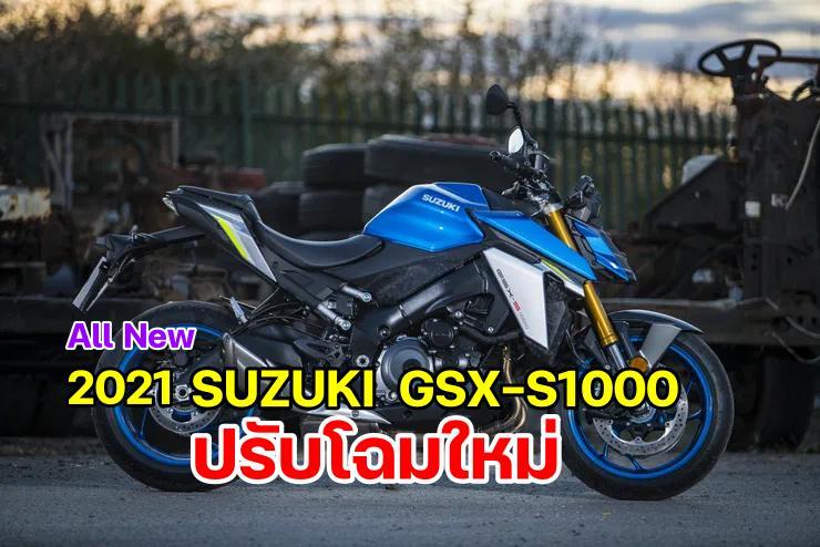 Suzuki GSX-S1000 2021-1