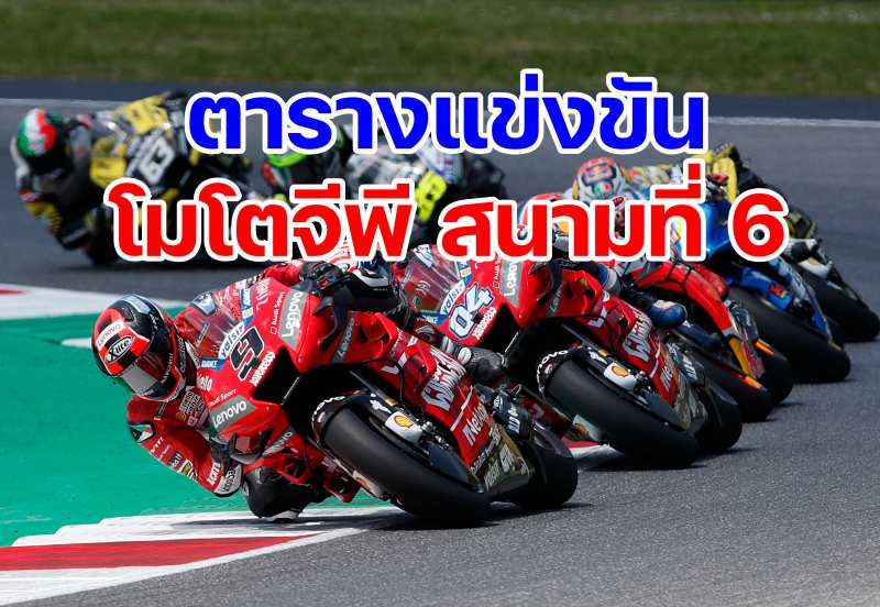 ตารางแข่ง MotoGP 2021 สนามที่ 6