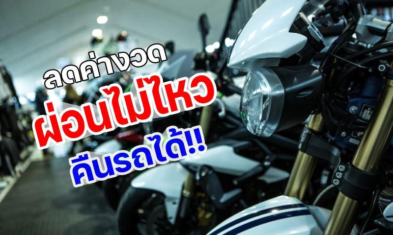 มาตรการธนาคารแห่งประเทศไทย-1