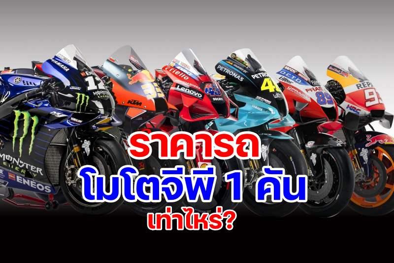 รถ motogp ราคาเท่าไหร่-9