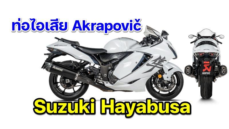 Hayabusa Akrapovic-6