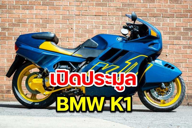 bmw k1 1990