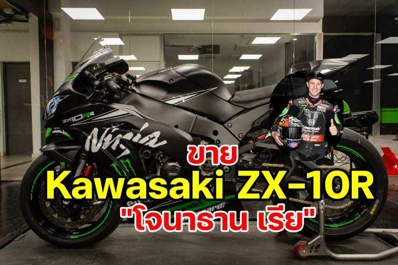kawasaki zx-10r jonathan rea-2