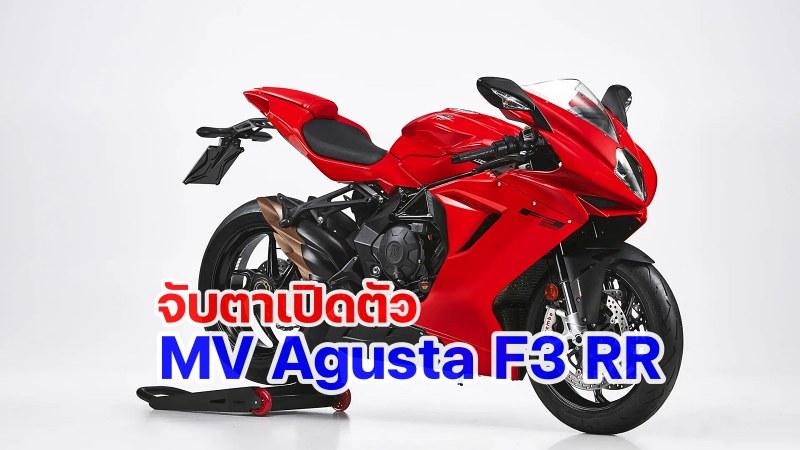 จับตาเปิดตัว MV Agusta f3 rr