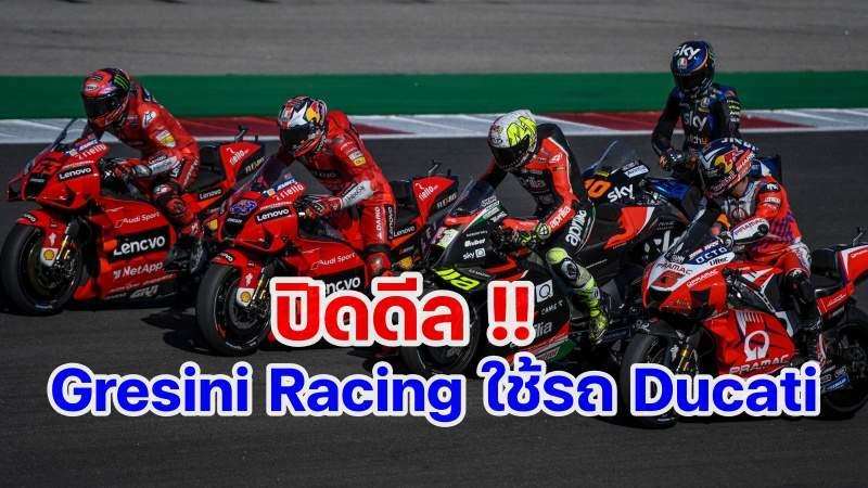 ปิดดีล gresini racing ducati