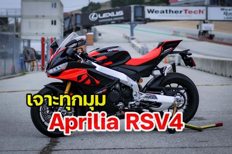 2021-Aprilia-RSV4-Factory-ปก