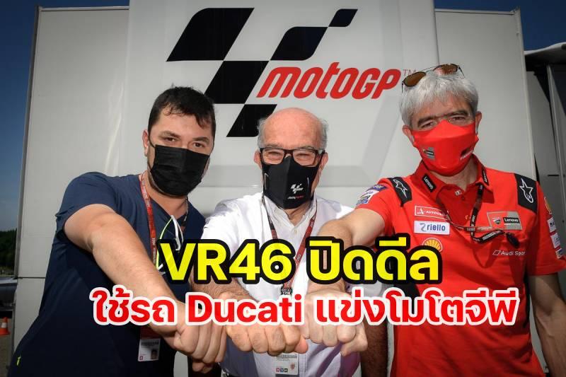 aramco-racing-team-vr46
