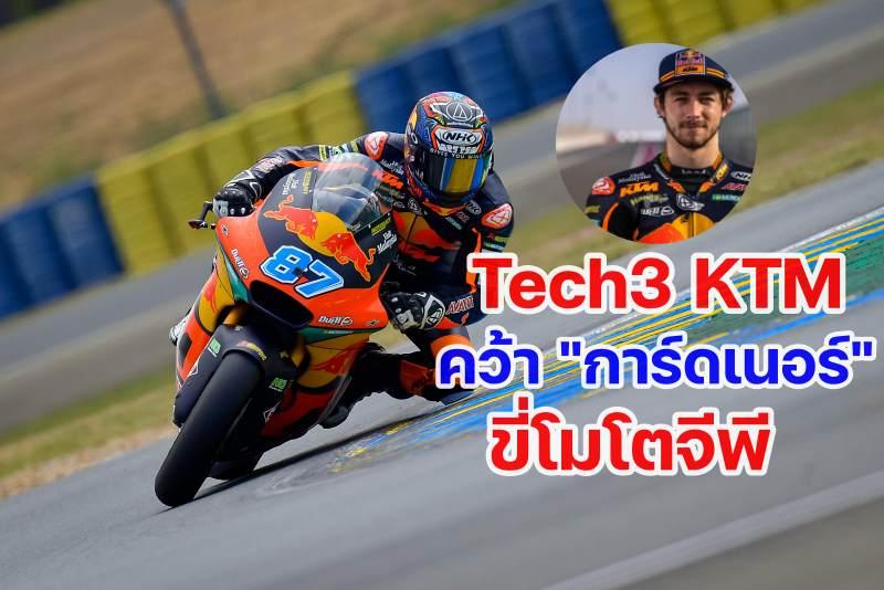 -remy-gardner tech3 ktm