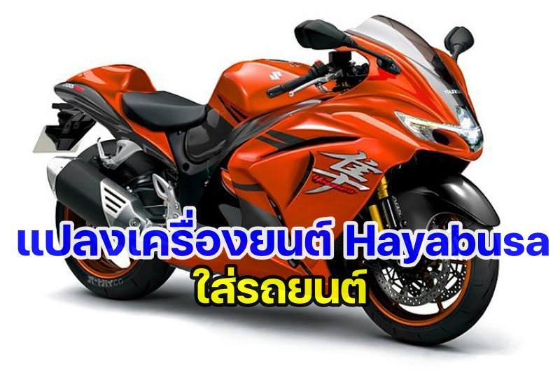 แปลงเครื่องยนต์ hayabusa ใส่รถยนต์