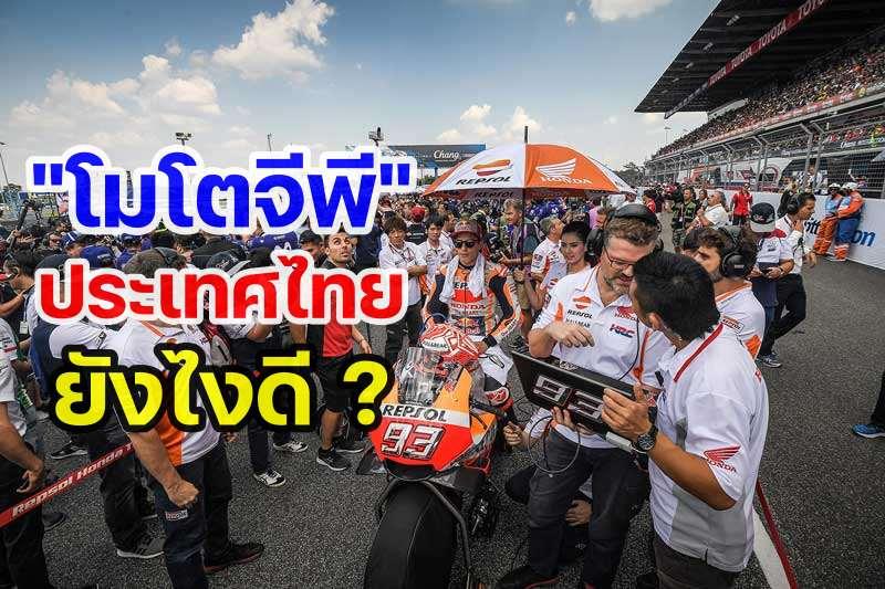 โมโตจีพี ประเทศไทย ยังไงดี
