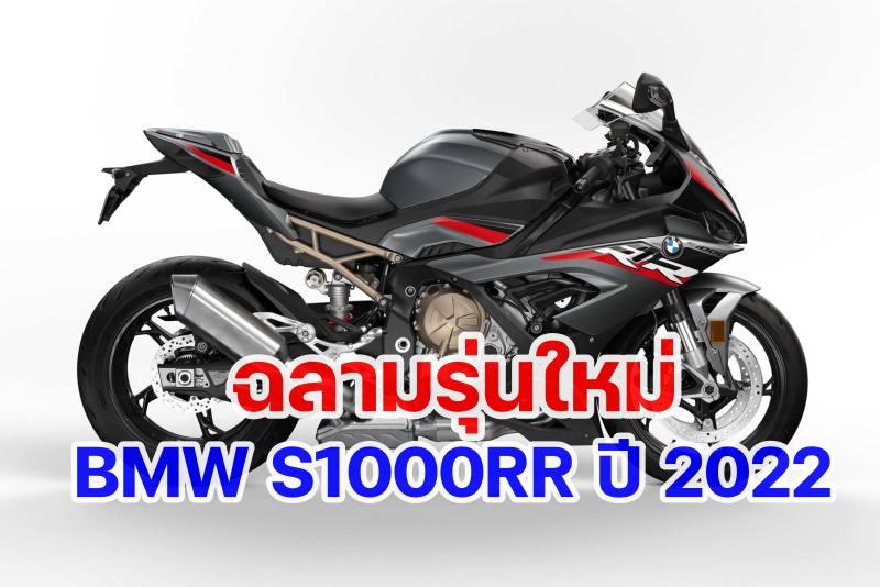 2022-BMW-S1000RR-black-1
