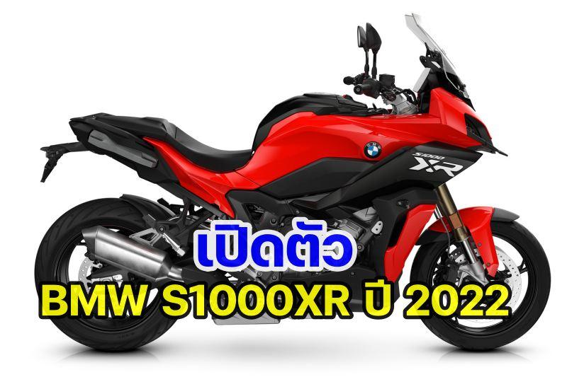 2022-bmw-s-1000-xr-1