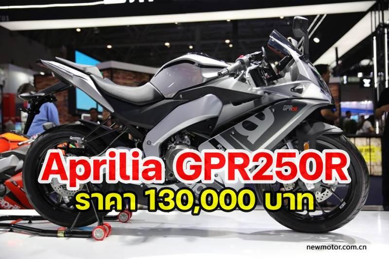 Aprilia GPR250R-1