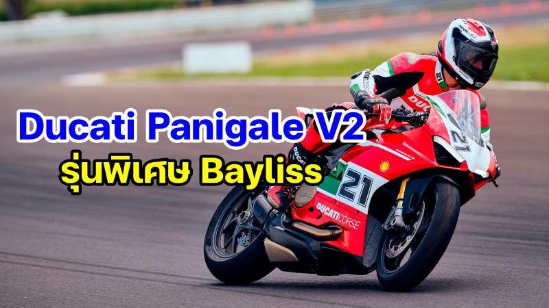 Ducati Panigale V2 Troy Bayliss-7