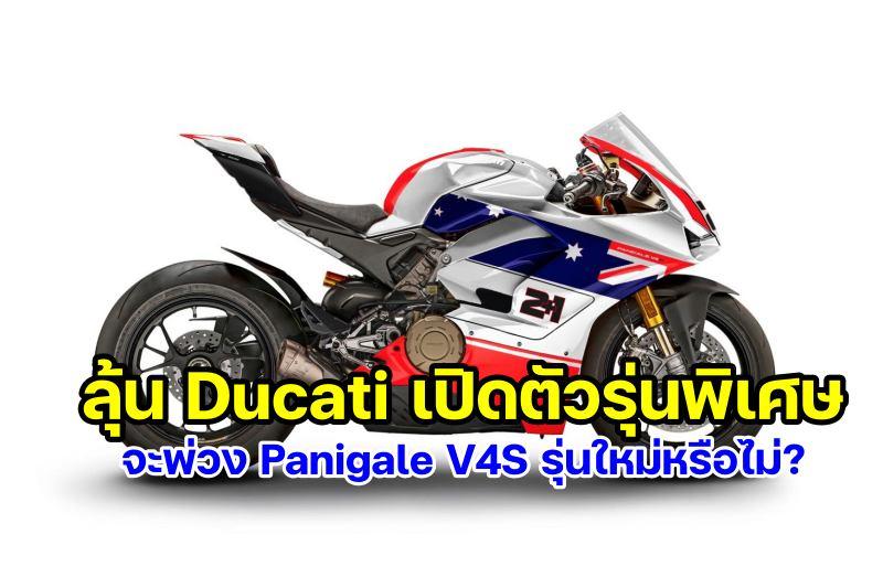 Ducati-Panigale-V4-S-WDW2018-livery-Bayliss