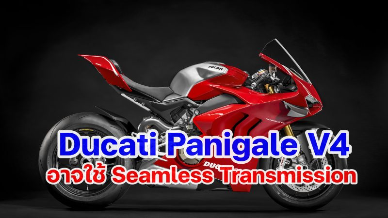 Ducati Panigale V4 seamless transmission