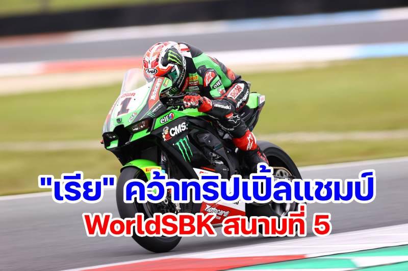 Jonathan Rea - Kawasaki Racing Team ZX-10RR worldsbk-1