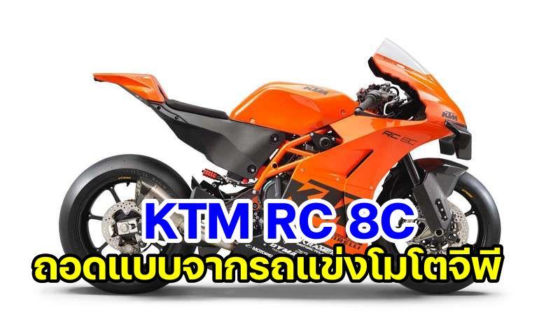_KTM-RC-8C-2