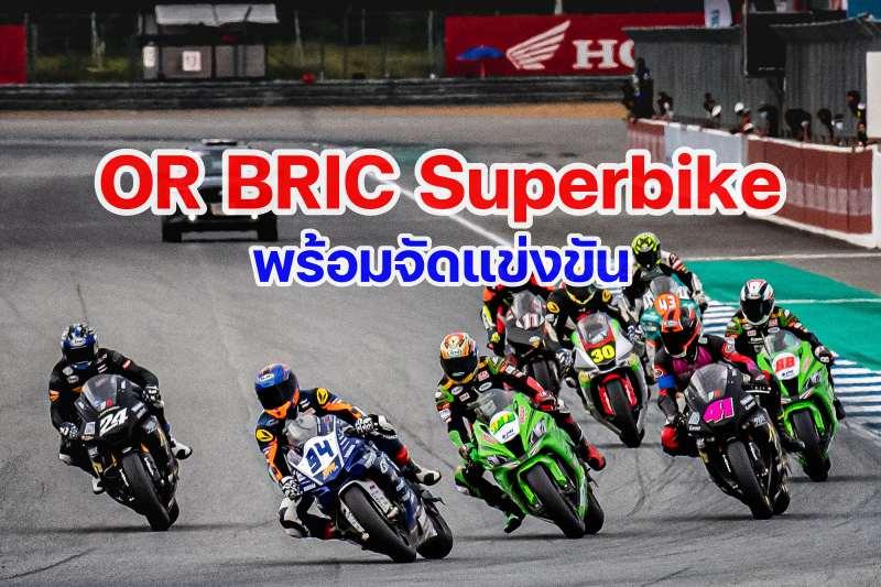 OR BRIC Superbike 2021 พร้อมระเบิดศึกแล้ว กกท.เผยแนวทางคืนชีพมอเตอร์สปอร์ตไทย-1
