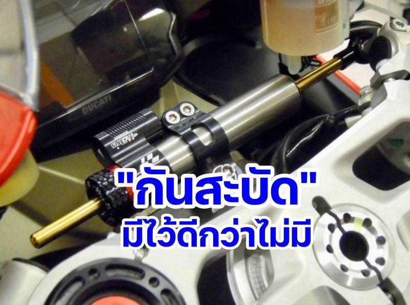 Steering-Damper-2