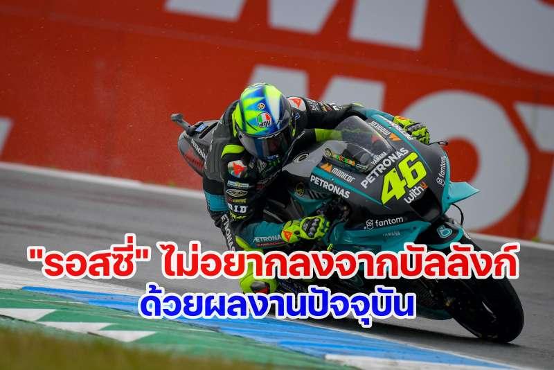 Valentino Rossi MotoGP-1
