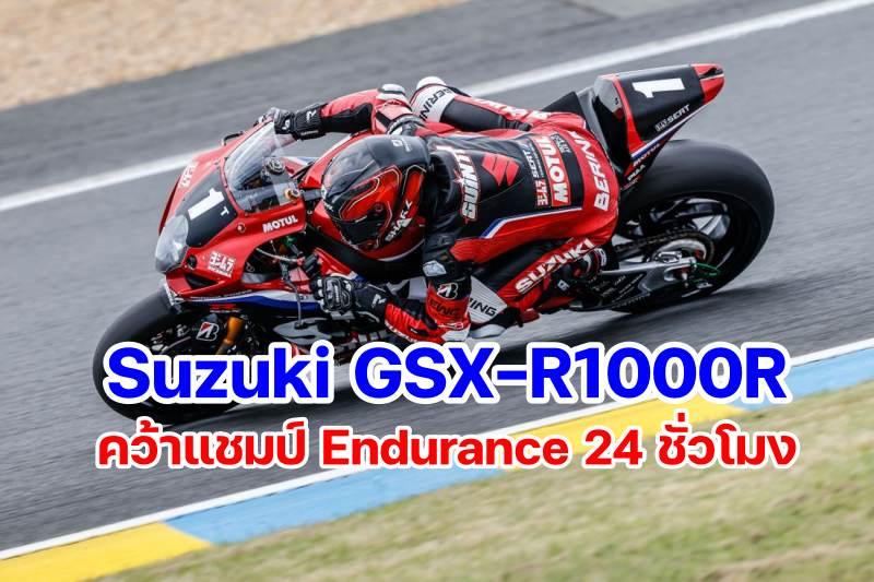YoshimuraSERT Suzuki GSX-R1000R-2