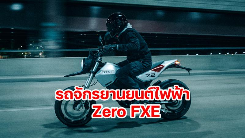 Zero_FXE-1