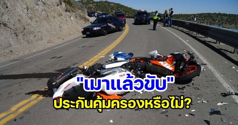 drunk driving insurance-1