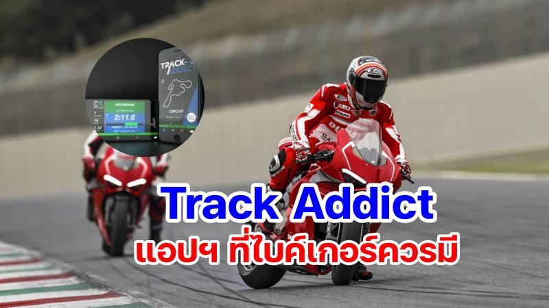 ducati panigale v4r track addict