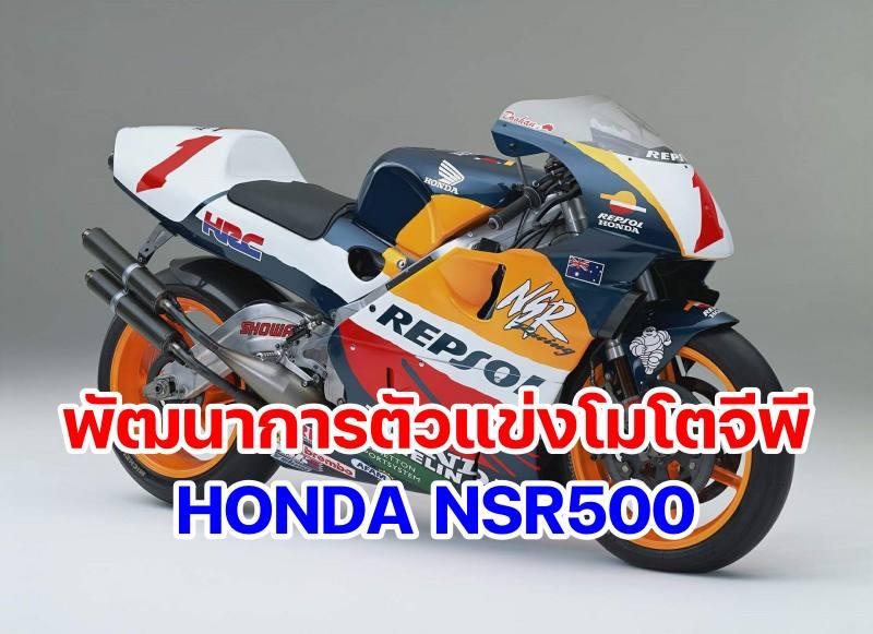 honda nsr500-2