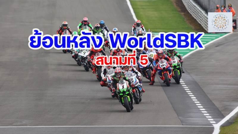 replay worldsbk 2021 round 5 assrn
