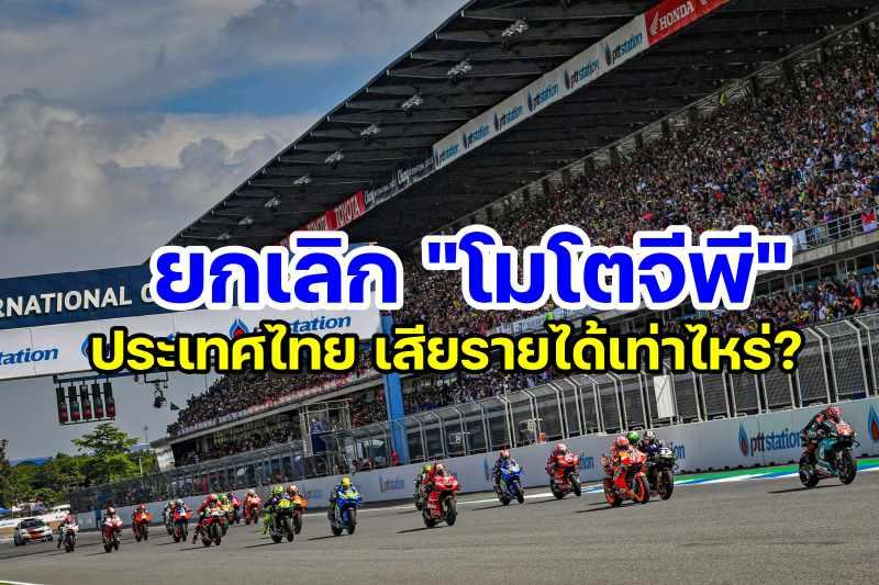 thai motogp-1
