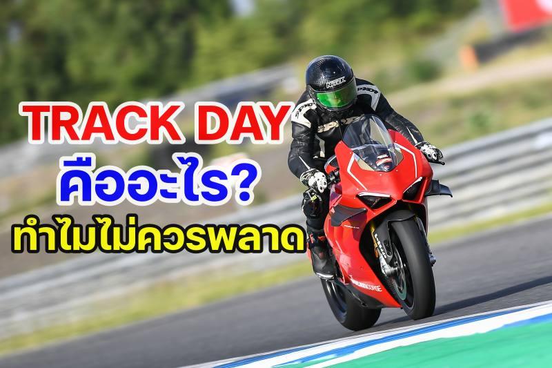 track day คืออะไร