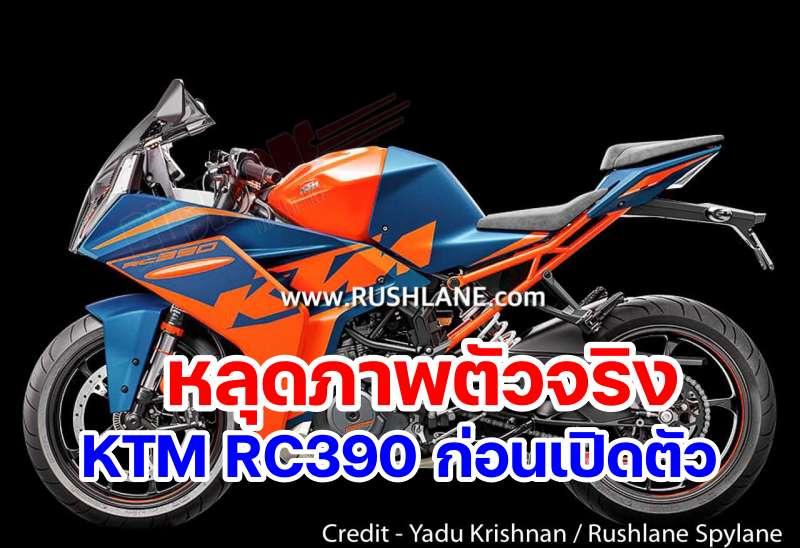 2022-ktm-rc390-4