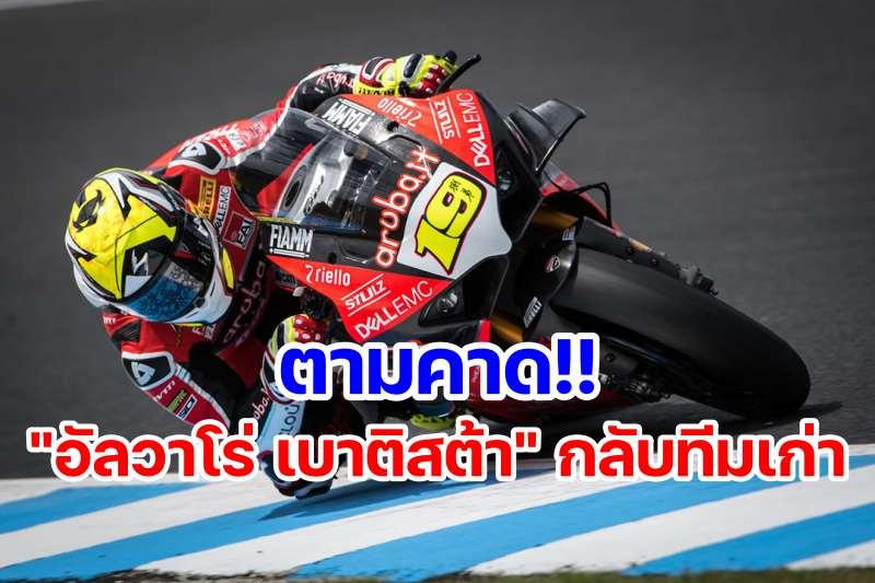 Alvaro-Bautista-Ducati-1