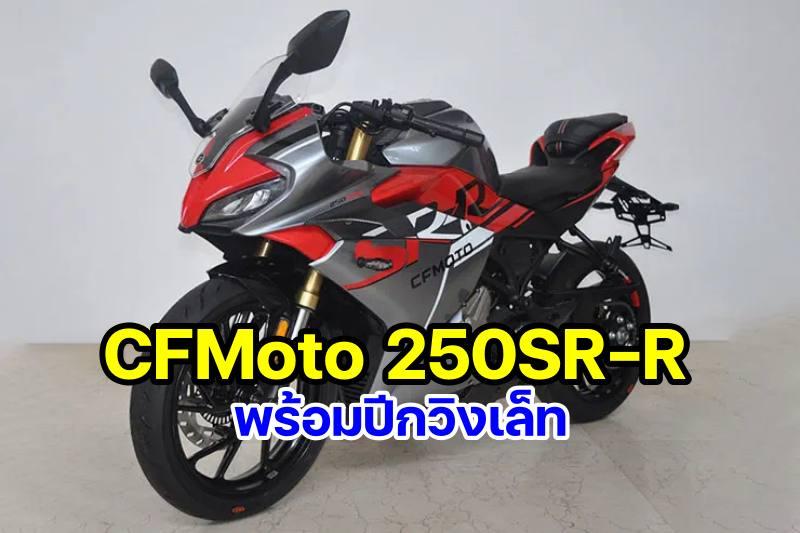 CFMoto 250SR-R-1