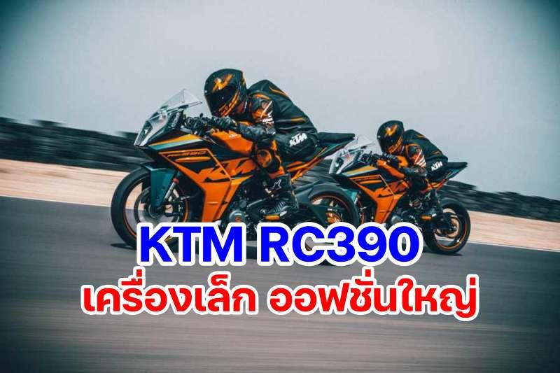 KTM RC 390 -1